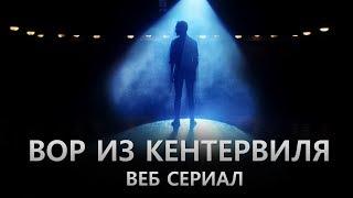 ВОР ИЗ КЕНТЕРВИЛЯ. Трейлер. Веб-сериал 2019.