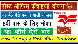 How to apply post office Franchise Scheme 2020 ? / पोस्ट ऑफिस फ्रैंचाइज़ी से घर बैठे पैसे कमाये