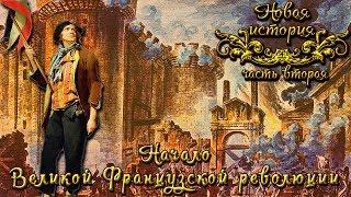 Начало Великой Французской революции (рус.) Новая история