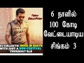 S3 Hits 100 Crore In 6 Days | Best Record surya singam 3