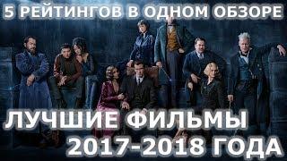 Лучшие фильмы года. Самые ожидаемые фильмы 2018. 5 рейтингов в обзоре