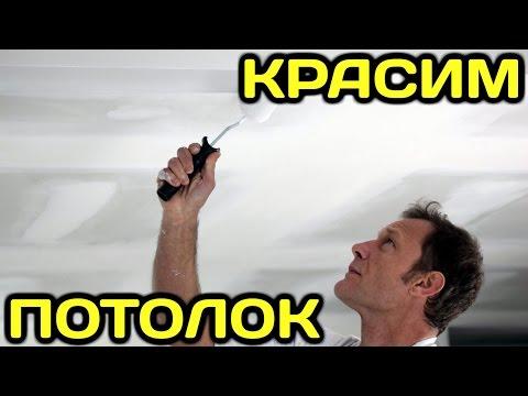 Как правильно покрасить потолок без разводов, полос, подтеков