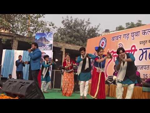 Garhwali Superhit Songs And Dance Video In Uttarayani 2017.