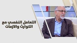 د. زهير زكريا - التعامل النفسي مع الكوارث والازمات