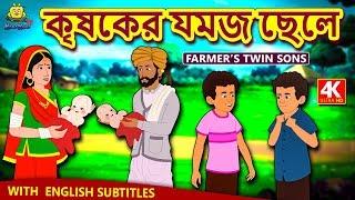 কৃষকের যমজ ছেলে - Farmer ' s Twin Sounds | Rupkothar Golpo | Bangla Cartoon | Bengali Fairy Tales