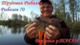 Рыбалка, ловля Щуки и Окуня, р.Таган