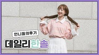 [소녀나라후기] 데일리 한솔 (가을후기)