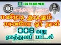 Download இஸ்லாமியப் பாடல்கள் - TAMIL ISLAMIC SONGS - (Song Promo - 08) MP3 song and Music Video