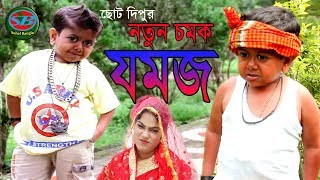 ছোট দিপু ।নতুন কৌতুক। জমজ ।Chotu Dipu । Jomoj । Dipu Comedy/Bangla new Koutuk 2019 /Funny Video 2019