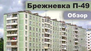 серия домов II-49 (панельный дом). Хорошая ли идея - купить квартиру в таком доме?
