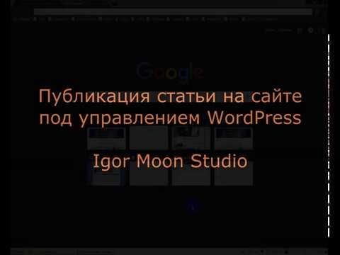Как опубликовать статью на сайте WordPress