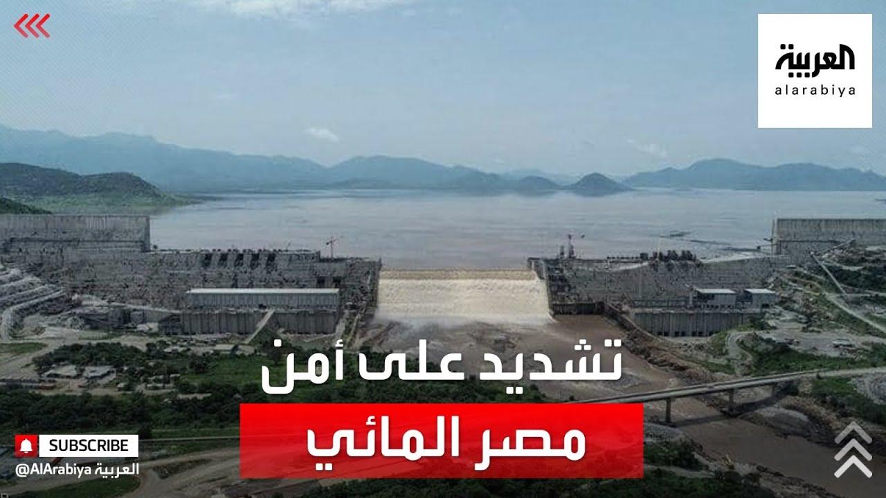 السيسي: مصر لن تفرط في حقوقها المائية  - نشر قبل 3 ساعة