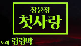 """[커버가수 """"링링박""""] 장윤정 - 첫사랑 -  커버 곡 연습영상, cover, k-pop, korea music"""