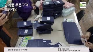 [송월타월] 송월베스트 아놀드바시니세면타월 제품포장