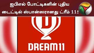 ஐபிஎல் போட்டிகளின் புதிய டைட்டில் ஸ்பான்ஸரானது ட்ரீம் 11! | IPL