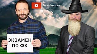 ЭКЗАМЕН ПО ФИГУРНОМУ КАТАНИЮ Контрольные Прокаты Принимает Профессор Снеговик