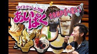 雪国アイス屋(アイスTUBER) 『あいぱく』アイスクリーム博覧会へ行って来た(大丸神戸店) 動画サムネイル