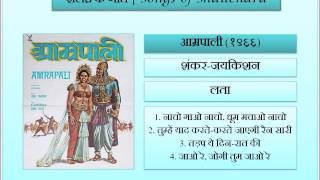 आम्रपाली | Amrapali (1966) --- शैलेंद्र के गीत | Songs of Shailendra