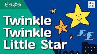 Twinkle Twinkle Little Star【きらきら星】 の歌付きバージョンです。 ...