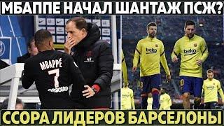 Мбаппе начал шантаж ПСЖ Ссора Месси и Пике в Барсе Игроки Сити против Гвардиолы