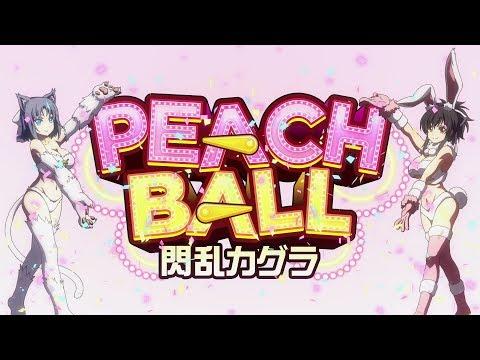 Nintendo Switch『PEACH BALL 閃乱カグラ』オープニングアニメ