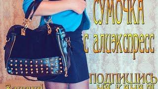 Сумки женские из китая алиэкспресс Обзор сумки review woman`s handbags магазин сумок  купить сумку