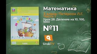 Урок 28 Задание 11 – ГДЗ по математике 3 класс (Петерсон Л.Г.) Часть 1