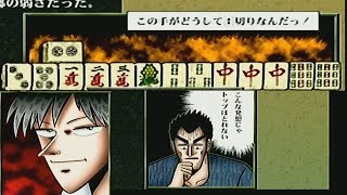 PS2で発売された「アカギ 闇に降り立った天才」の実況プレイ動画です。 アカギの再生リスト ...
