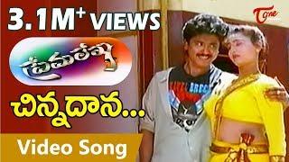 Prema Lekha Movie Songs | Chinnadana Osi Chinnadana Video Song | Ajith | Devayani