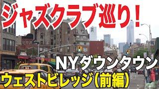 【ニューヨーク観光・旅行】ジャズの中心ダウンタウン、ウエストビレッジ散策(前編)!