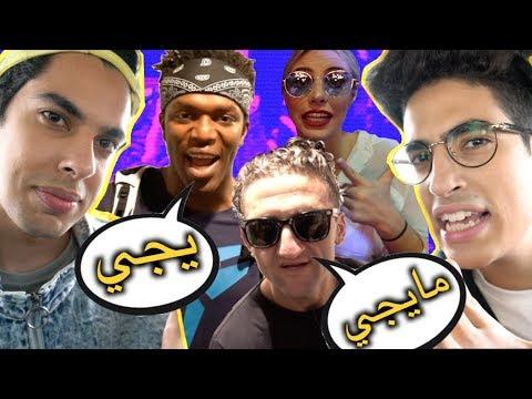 يوتيوبرز يحاولوا يغنوا يجي ولا مايجي!!