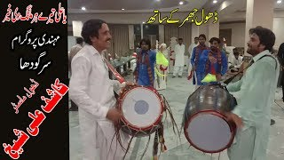 ya Ali Tara Har Malang Di Khair [ Kashif Ali Sheikh ] New Dhol Ghummar and Boys Dance In Pakistan