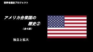 アメリカの歴史②独立と拡大(世界各国史プロジェクト)