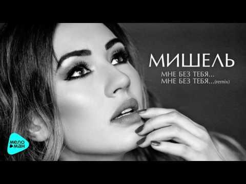 Макка Межиева – Без тебя любимая New 2015