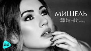 Мишель -  Мне без тебя (Official Audio 2017)