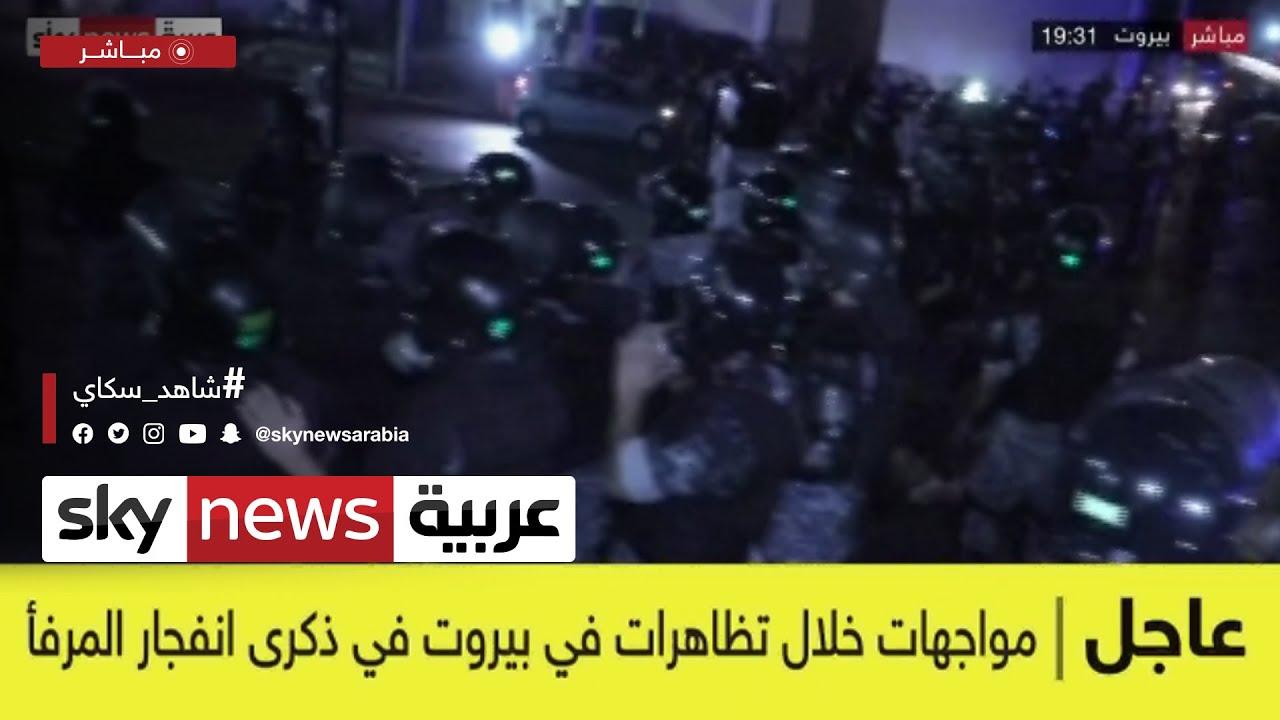 ما تزال الموجهات بين القوات الأمنية والمتظاهرين مستمرة إلى غاية في لبنان