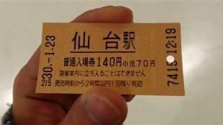 (番外編8)JR東日本の新幹線自動改札機に入場券(近距離サイズ)を入れて出場