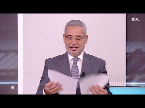 الجزء الأول من فقرة الأسئلة السريعة بين ميرهان حسين وأضوى فهد