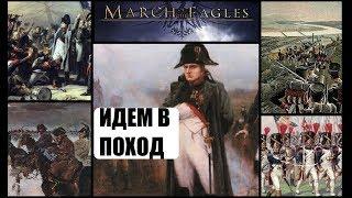Французский Император в March of the Eagles