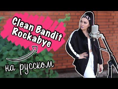 Перевод песни Clean Bandit -...