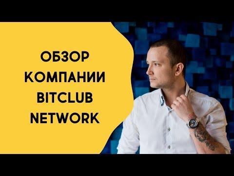 Обзор Bitclub Network - личный кабинет Bitclub Network и планы на 2018 год