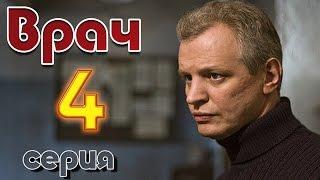 """""""ВРАЧ"""" 4 серия"""