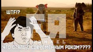 ТОП10 Самых популярных РОК песен/клипов на Youtube!