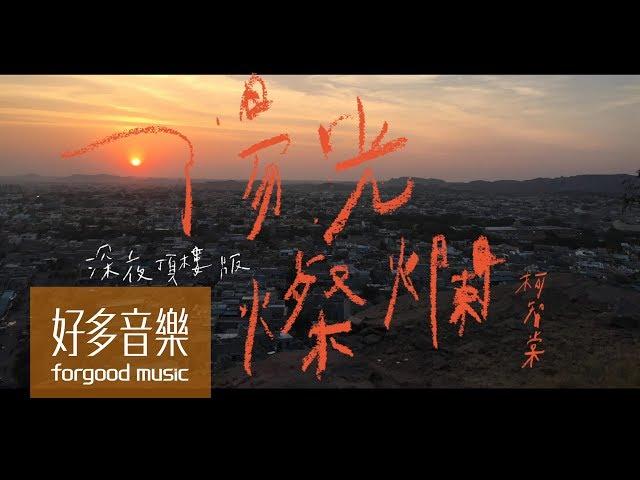 柯智棠 Kowen [ 陽光燦爛 And the Sun Shines 深夜頂樓版 ] Official Live Video