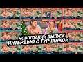 Взял интервью у турчанки / Безумный год / с Новым годом 🌲