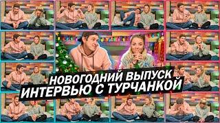 Взял интервью у турчанки / Безумный год / с Новым годом 🌲 14 серия/заключительная