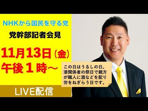 【11月13日午後1時〜】党のイメージ画像