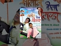 Saali Ne Kela Ghotala | | Full Marathi Movie | Bharat Jadhav
