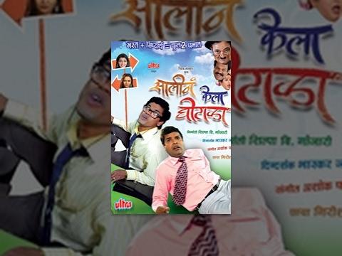 Download Saali Ne Kela Ghotala     Full Marathi Movie   Bharat Jadhav