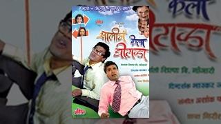 Saali Ne Kela Ghotala     Full Marathi Movie   Bharat Jadhav